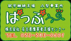 就労継続支援A型事業所ぱっぷー